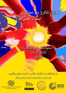 poster_gothe_performance_refugees